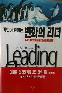 기업이 원하는 변화의 리더 - 아마존 인터넷서점 3년 연속 1위!(경영부분) 1판4쇄