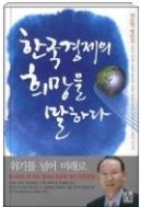 한국경제의 희망을 말하다 - 위기를 넘어 미래로 1판2쇄