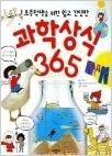 초등학생을 위한 쉽고 간단한 과학상식 365 - 『과학상식 365』는 초등학생이 알아두면 좋을 과학상식을 문답(Q&A)식으로 담아냈습니다. (초판2쇄)