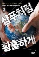 샴푸처럼 황홀하게 1-8 완결 ☆북앤스토리☆