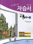 미래엔 중학교 역사2 자습서(정선영)(2018) 새책