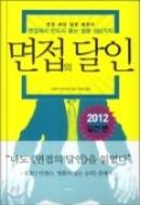 면접의 달인 실전 편- (2012)면접에서 반드시 묻는 질문 180가지 개정판 2쇄