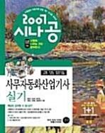 2007 시나공 사무자동화산업기사 실기