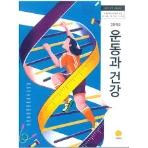고등학교 운동과 건강 교과서-2015개정 교육과정 -지학사 안양옥