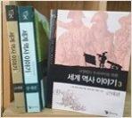 교양 있는 우리 아이를 위한 세계역사 이야기 1,2,3,4 (전4권) - 고대편,중세편, 근대편.현대편(상) (보급판)