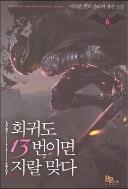 회귀도 13번이면 지랄 맞다 1-6 ☆북앤스토리☆