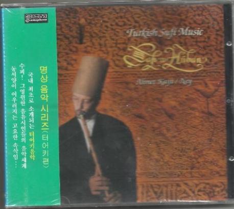 터키 명상 음악 / 수피 뮤직 ( Turkish Sufi Music ) [미개봉]