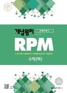 개념원리 RPM 고등 수학(하) (알피엠)