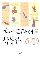 국어 교과서 작품읽기 중3 수필