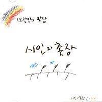 시인과 촌장 Live (12년만의 만남/미개봉)