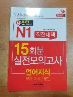 신 일본어능력시험 직전대책 15일(N1): 언어지식 =외형 약간의 중고감외 내부 사용감없는 최상급수준입니다
