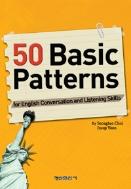 50 Basic Patterns-CD있음.2013