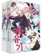 59- 라노벨 - 애유기 1~3권 완결 세트 (중상급 개인소장용)^^코믹갤러리