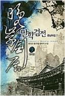 만학검전종남마검편1~9완결