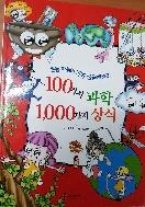 초등학생이 가장 궁금해하는100가지 과학 1000가지 상식 - 세상에서 일어나는 일들에 대해 아이들이 궁금증을 설명한 책 초판4쇄