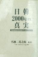 일한 2000년의 진실 下 초판