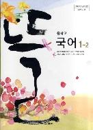 8차 중학교 국어 1-1 교과서 (교학사/남미영 외) (지창~)