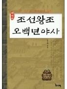 조선왕조 오백년야사 - 조선왕조 오백년 동안의 흥미로운 야사들을 모아 에세이로 엮었다 초판1쇄
