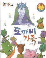 도깨비 가족 (한국대표 순수창작동화, 16)   (ISBN : 9788965094623)