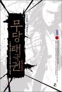 무당태극권 1-5 권 완결 ☆북앤스토리☆