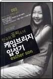 한국의 꼴찌소녀 케임브리지 입성기 2 - 영원히 살 것처럼 꿈꾸라 내일 죽을 것처럼 살라(전2권중 2권) 초판1쇄