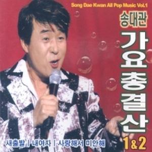[미개봉] 송대관 / 가요 총결산 1 & 2 (2CD)