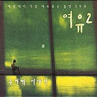 [미개봉] V.A. / 여유 2 : 세상에서 가장 여유로운 음악 50곡 (3CD/미개봉)