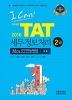 2016 I Can! TAT 세무정보처리 2급 - 한국공인회계사회 지정 수험서