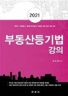 2021 부동산등기법 강의 #