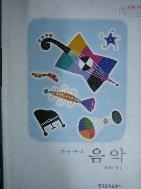 (상급) 7차 고등학교 음악 교과서 (현대음악 윤경미) (421-3)