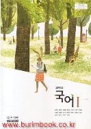 2014년판 고등학교 국어 1 교과서 (미래엔 윤여탁) (신517-2)