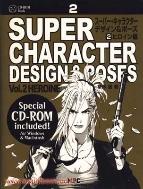 일본어 영어판 Super Character Design And Poses VOL 2  (22-4)