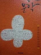 고등학교 문학 교과서