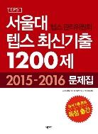 서울대 텝스관리위원회  텝스 최신기출 1200제. CD있음.공부흔적있음.2015-2016문제집