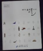 대통령 선물 100선 -대통령선물기술서집 (1)  /사진의 제품  ☞ 서고위치:KA 1  *[구매하시면 품절로 표기됩니다]