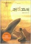 귀신고래 - 한국계 귀신고래를 찾아서(양장본)