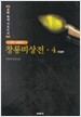 창룡비상전 1부1-4완결+2부1-4완결+3부1-2 (총10권)