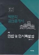 2018 강의노트 박문각 공인중개사 1차 민법 및 민사특별법