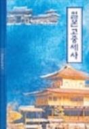 일본고중세사 - 일본어학과 학습교재 초판 1쇄