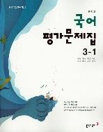 동아출판 평가문제집 중학 국어3-1 (이은영) / 2015 개정 교육과정