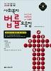 사회복지 법률 모음집 - 2014 1급 사회복지사 (수험서/큰책/2)