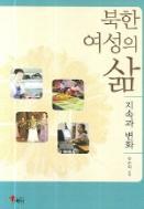 북한여성의삶-지속과변화