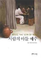 (상급) 영어덜트 세계명작 사람의 아들 예수 (문고판) (신115-5/가2-3)