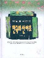 한국의 산야초