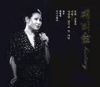 [미개봉] 패티김 / History (3CD)