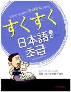 스쿠스쿠 일본어 초급 (CD+단어장 포함)