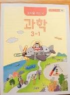 초등학교  과학 3-1 교사용지도서