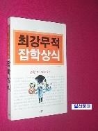 최강무적 잡학상식 //153-8