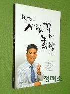 박정의 사람, 꿈, 희망  //ㅊ30