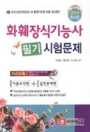 화훼장식기능사 필기 시험문제 (2014 최신판) (DVD 없음)